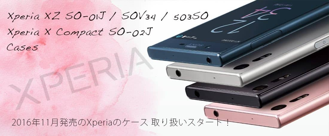 Xperia XZ SO-01J / SOV34 / 503SO